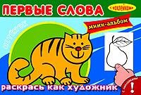Раскраска Мини-альбом с налейками Первые слова. Котенок