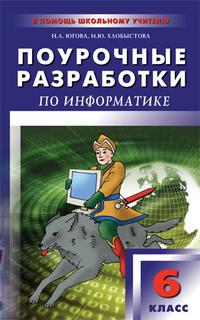 Информатика. 6 класс: Поурочные разработки