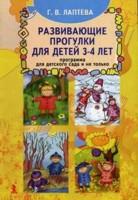 Развивающие прогулки для детей 3-4 лет. Программа для детского сада и не...