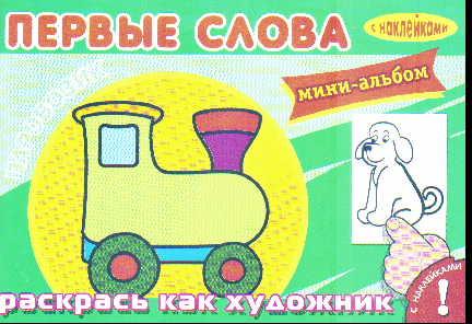 Раскраска Мини-альбом с наклейками Первые слова: Паровозик