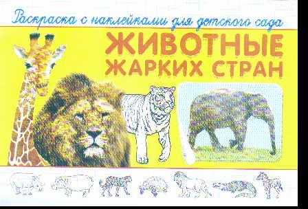 Раскраска Животные жарких стран: Раскраска с наклейками для детского сада