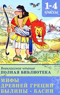 Внеклассное чтение. Полная библиотека. 1-4 класс: Мифы Древней Греции. Былины