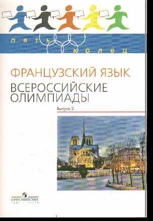 Французский язык. Всероссийские олимпиады. Выпуск 2