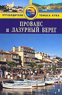 Прованс и Лазурный берег: Путеводитель
