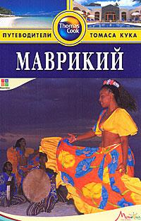 Маврикий: Путеводитель