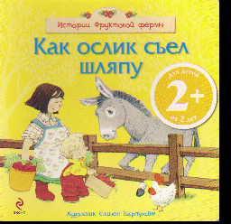Как ослик съел шляпу: От 2 лет