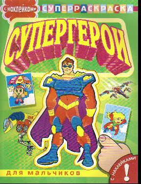 Раскраска супергероев раскраски люди