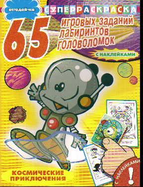Раскраска Космические приключения: 65 игровых заданий, лабиринтов, головол