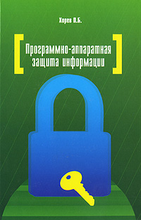 Программно-аппаратная защита информации: Учеб. пособие
