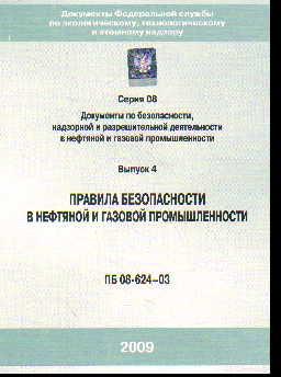 Правила безопасности в нефтяной и газовой промышленности (ПБ 08-624-03)