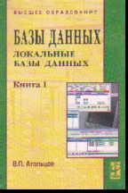 Базы данных: В 2 кн.: Кн. 1: Локальные базы данных: Учебник