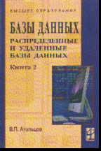 Базы данных: В 2 кн.: Кн. 2: Распределение и удаление баз данных: Учебник