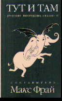 Тут и там: Русские инородные сказки-8: Антология