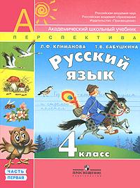 Русский язык. 4 класс: Учебник: В 2-х частях
