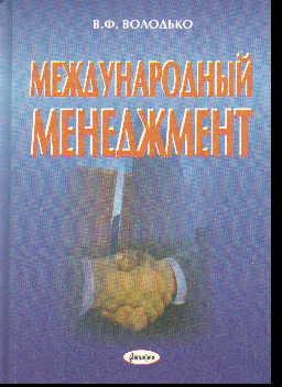 Международный менеджмент: Учебное пособие