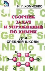 Сборник задач и упражнений по химии для средней школы /+754769/