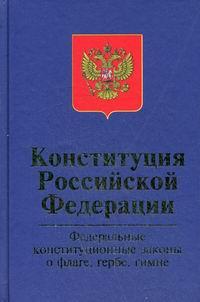Конституция РФ с комментариями для изучения и понимания