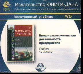 CD Внешнеэкономическая деятельность предприятия. Электронный учебник