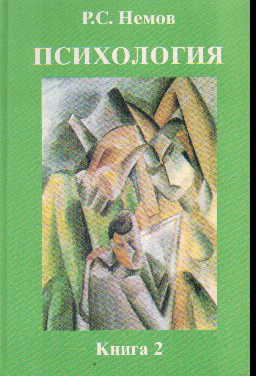 Психология: Кн.2: Психология образования
