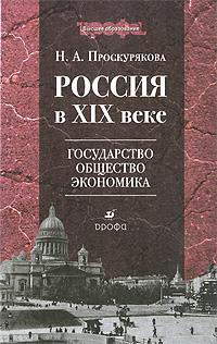 Россия в XIX веке. Государство, общество, экономика