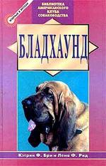 Бладхаунд (БАКС)