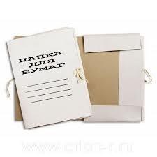 Папка д/бумаг на завязках картонная тонкая 240/260/270/280/290г