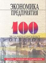 Экономика предприятия: 100 экзаменационных ответов