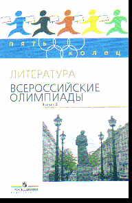 Литература. Всероссийские олимпиады. Выпуск 2