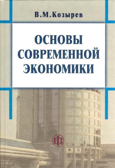 Основы современной экономики: Учебник. Издательство: Финансы и статистика ,