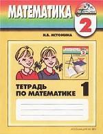 Математика. 2 кл.: Тетрадь по математике: В 2-х ч.