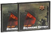 1941-1945. Великие битвы