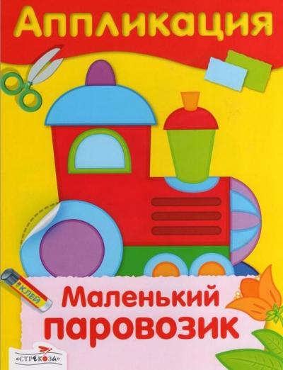 Аппликация: Маленький паровозик