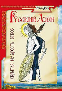 Русский дзен. Скрытая мудрость веков