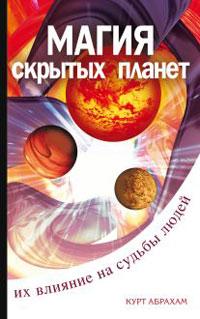 """Магия """"скрытых"""" планет. Их влияние на судьбы людей"""