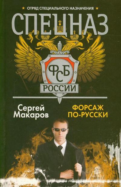 Спецназ ФСБ России. Форсаж по-русски: Роман