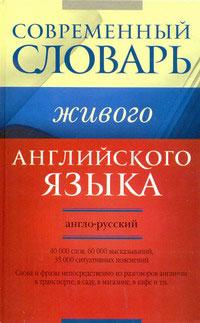 Современный англо-русский словарь живого английского языка: 40 000 слов,...