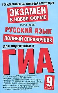 ГИА. Русский язык. 9 кл.: Полный справочник для подготовки к ГИА