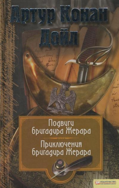 Собрание сочинений. Т.6: Подвиги бригадира Жерара. Приключения бригадира Же