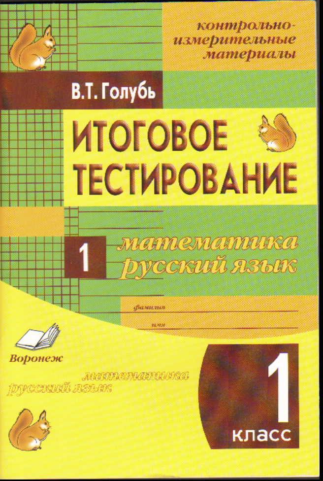 Итоговое тестирование. Математика. Русский язык. 1 класс: Контрольно-измерит.