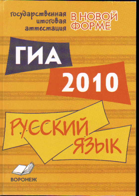 ГИА 2010. Русский язык. 9 класс: Новая форма государственной итоговой аттест