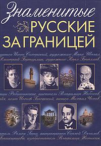 Знаменитые русские за границей