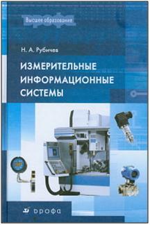 Измерительные информационные системы: Учебное пособие
