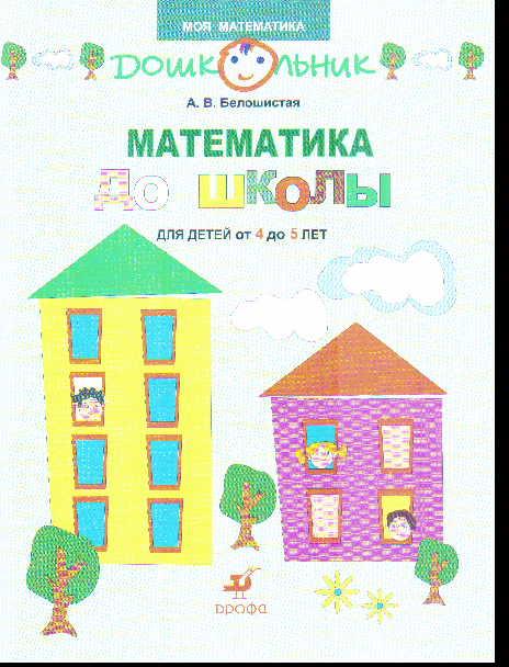 Математика до школы: 4-5 лет: Рабочая тетрадь