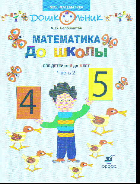 Математика до школы. 5-6 лет: Рабочая тетрадь. В 2-х ч. Ч.2
