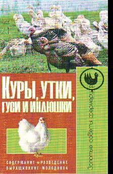 Куры, утки, гуси и индюшки. Содержание. Разведение. Выращивание молодняка