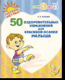 50 оздоровительных упражнений для красивой осанки малыша