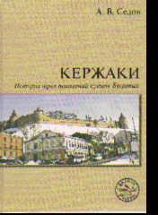 Кержаки. История трех поколений купцов Бугровых