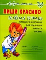 Пиши красиво: Зеленая тетрадь младшего школьника для улучшения навыков пись
