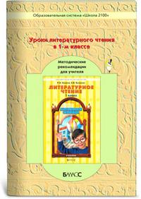 Уроки литературного чтения. 1 кл.: Метод. рекомендации для учителя