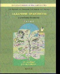 Биология. 7 класс: Задачник-практикум к учеб. Вахрушева А.А. /+738622/